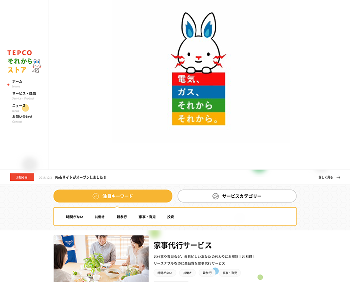 TEPCO それからストア WEBサイト